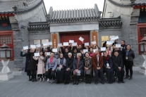 Photo credit: IIC-ITCC 2017 Programme/Palace Museum